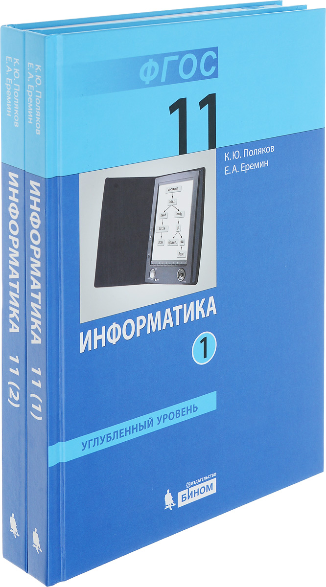К. Ю. Поляков, Е. А. еремин Информатика. 11 класс. Углубленный уровень. Учебник. В 2 частях (комплект) а е гольдштейн физические основы получения информации учебник