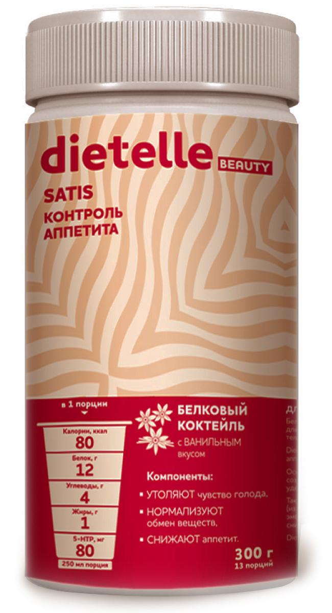 Коктейль белковый Dietelle Satis, ваниль, 300 г4156634Dietelle Satis подойдет тем, кто соблюдает диету, хочет снизить массу тела илиподдерживать оптимальный вес. В состав коктейля входят компоненты, которыепомогают контролировать аппетит, утоляют чувство голода и улучшаютэмоциональное состояние.Компоненты коктейля:- утоляют чувствоголода,- нормализуют обмен веществ,- снижают аппетит. Товарне является лекарственным средством. Товар не рекомендован для лиц младше18 лет. Могут быть противопоказания и следует предварительнопроконсультироваться со специалистом.Товар сертифицирован.