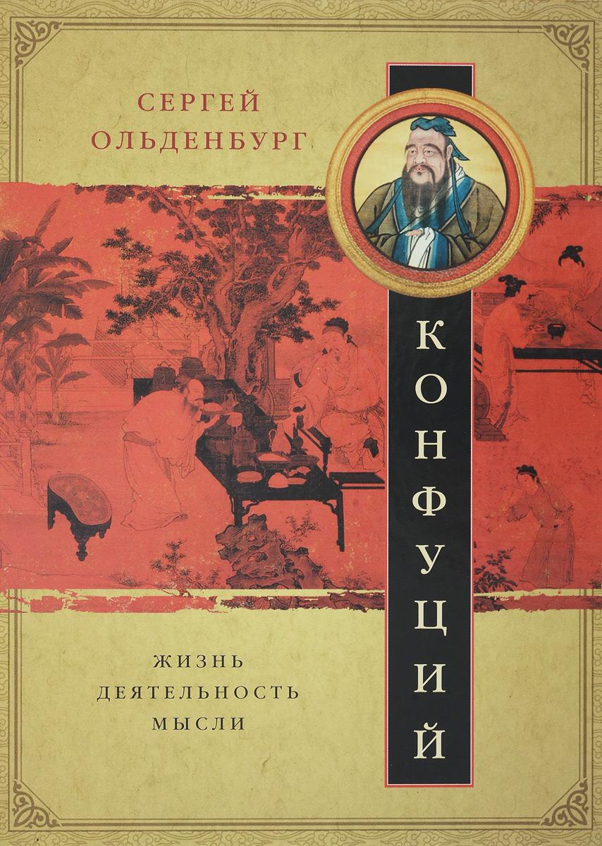 Конфуций. Жизнь, деятельность, мысли. Сергей Ольденбург