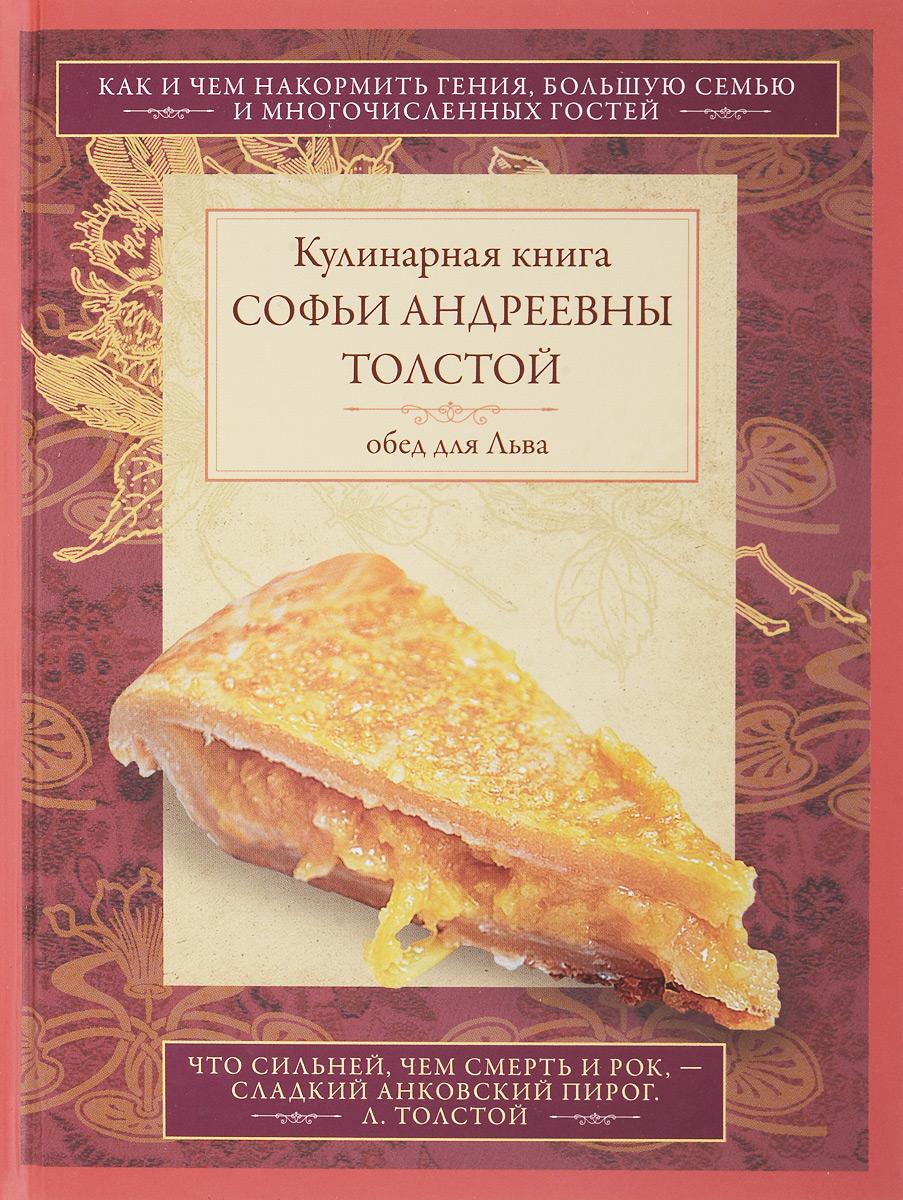 С. А. Толстая Обед для Льва. Кулинарная книга Софьи Андреевны Толстой отсутствует большая кулинарная книга