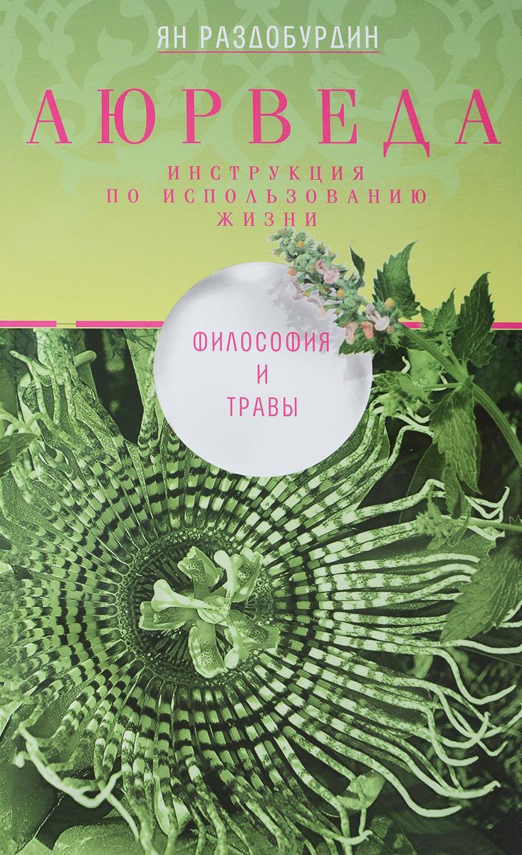 Zakazat.ru Аюрведа. Философия и травы. Ян Раздобурдин