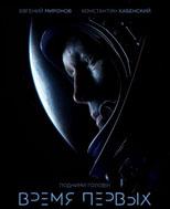Время первых (Blu-ray)