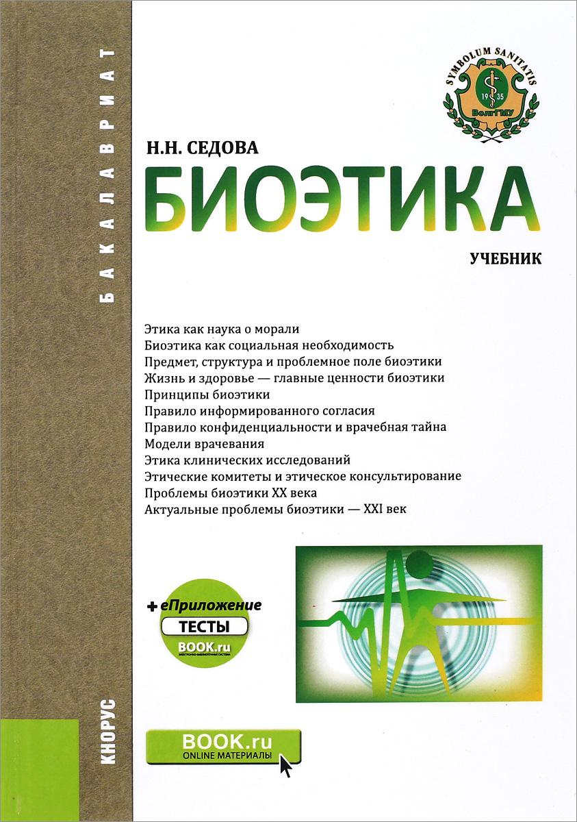 Биоэтика. Учебник. Н. Н. Седова