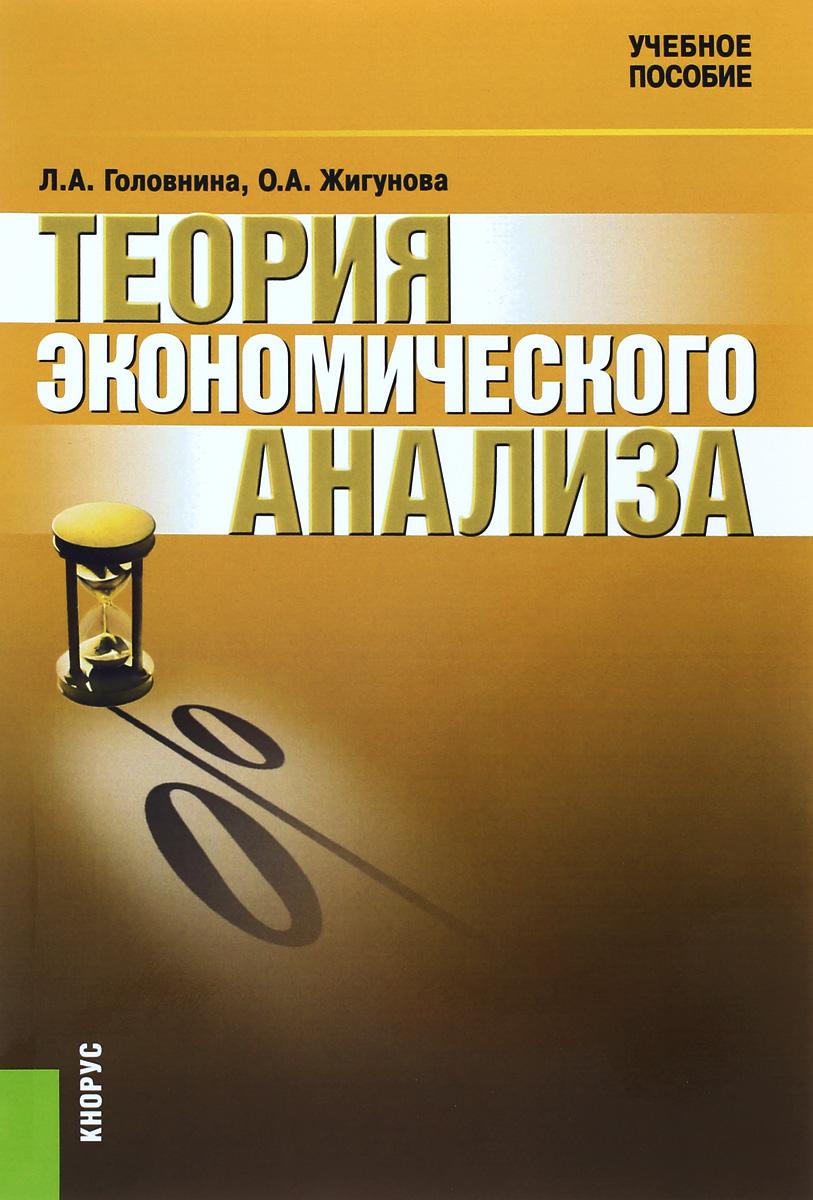 Л. А. Головнина, О. А. Жигунова Теория экономического анализа. Учебное пособие