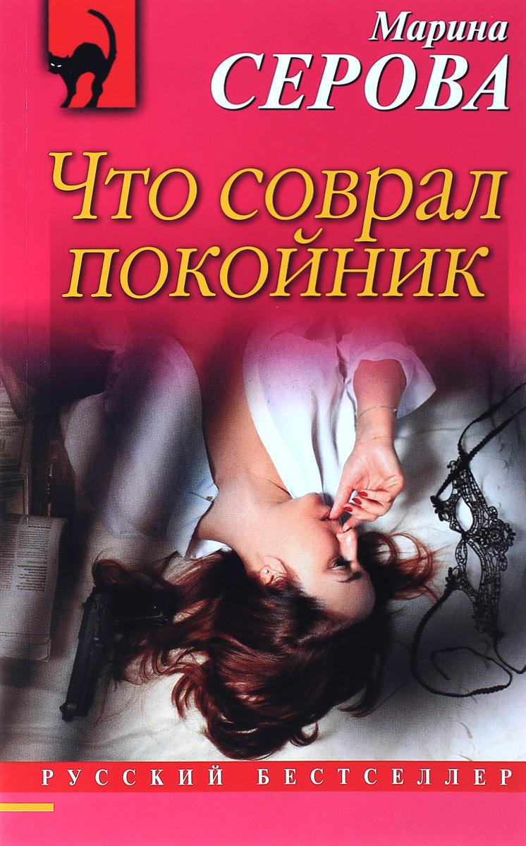 Марина Серова Что соврал покойник хозяин уральской тайг