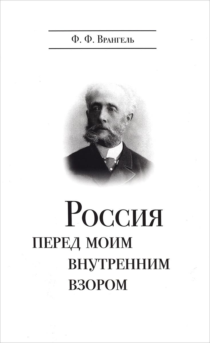 Ф. Ф. Врангель Россия перед моим внутренним взором. Руководство для европейца