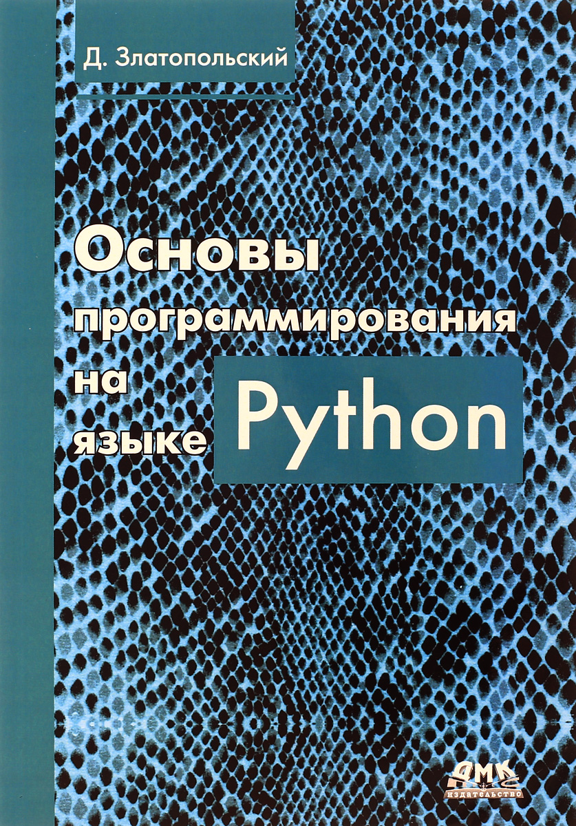 Д. М. Златопольский Основы программирования на языке Python основы программирования на языке python