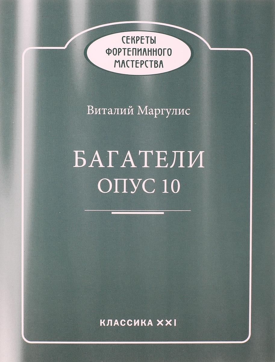 Виталий Маргулис Богатели опус 10 большая книга афоризмов и притч мудрость христианства