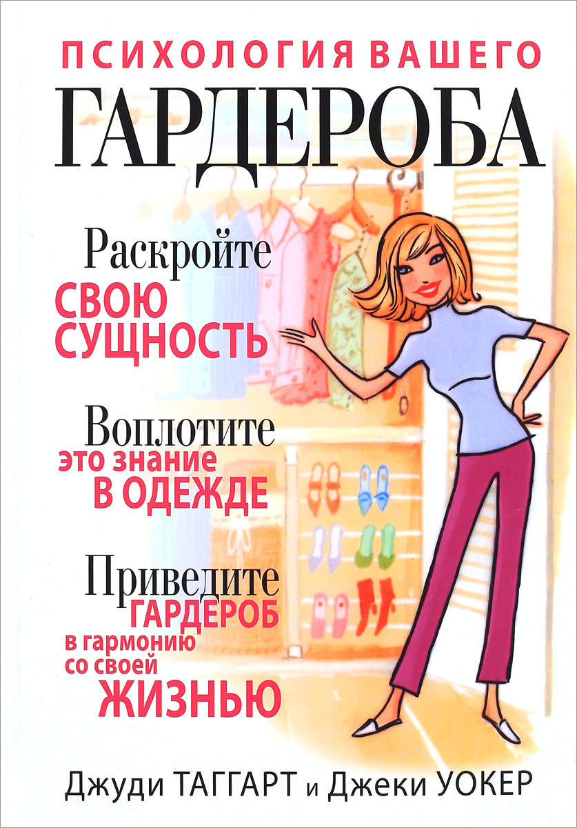 Джуди Таггарт и Джеки Уокер Психология вашего гардероба психология вашего гардероба