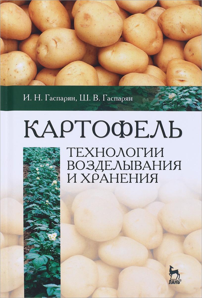 Картофель. Технологии возделывания и хранения. Учебное пособие
