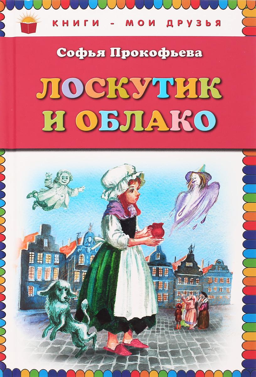 Софья Прокофьева Лоскутик и Облако