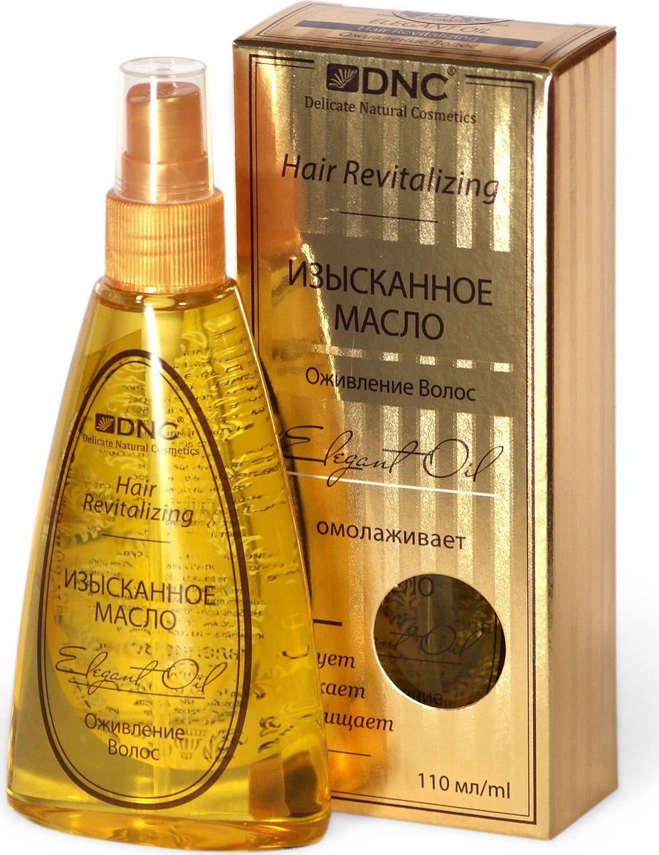 DNC Изысканное масло Оживление волос, 110 мл dnc набор филлер для волос 3 15 мл и шелк для волос 4 10 мл