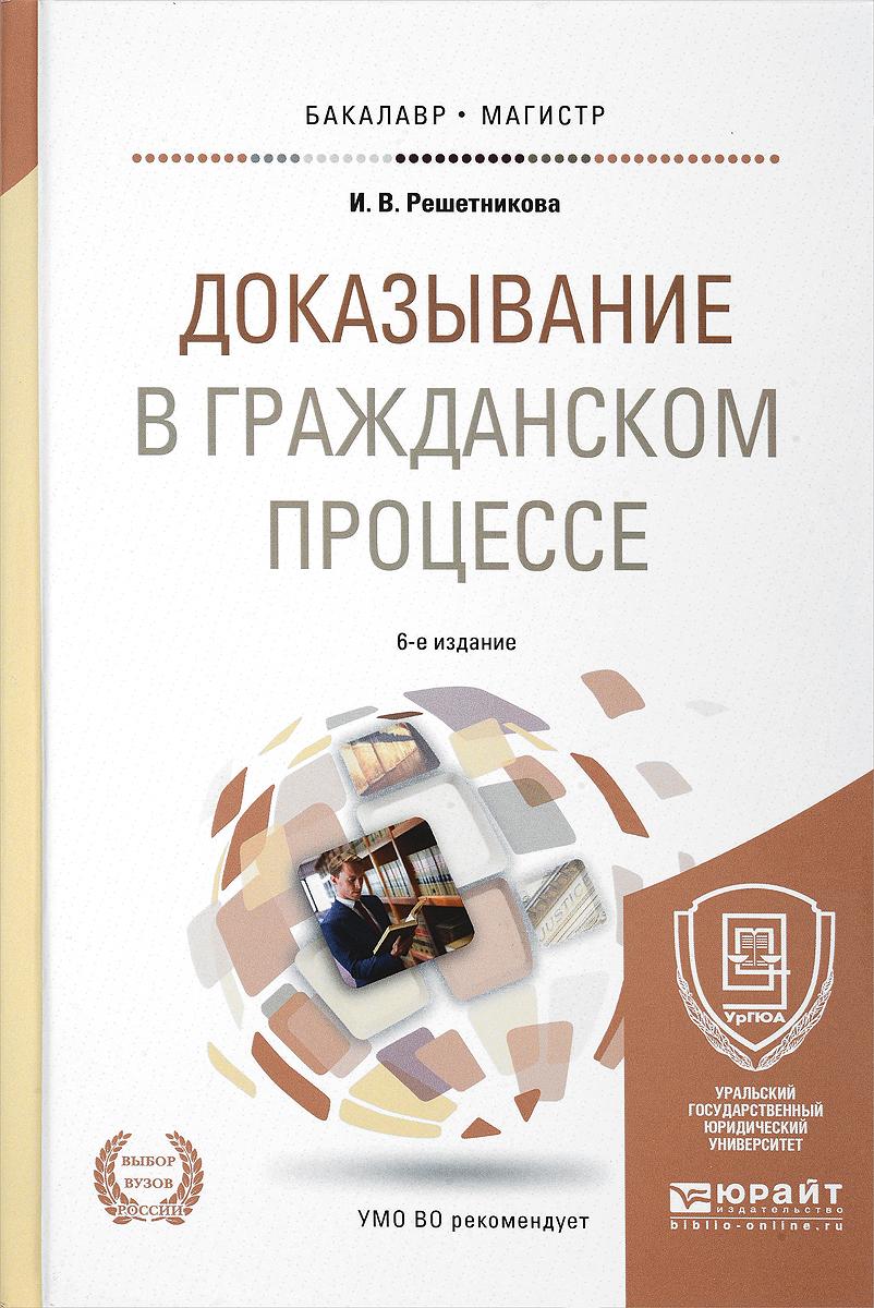 Доказывание в гражданском процессе. Учебно-практическое пособие