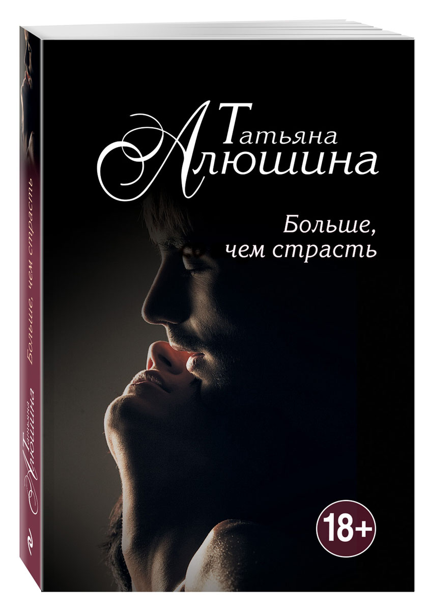 Татьяна Алюшина Больше, чем страсть татьяна алюшина в огне аргентинского танго