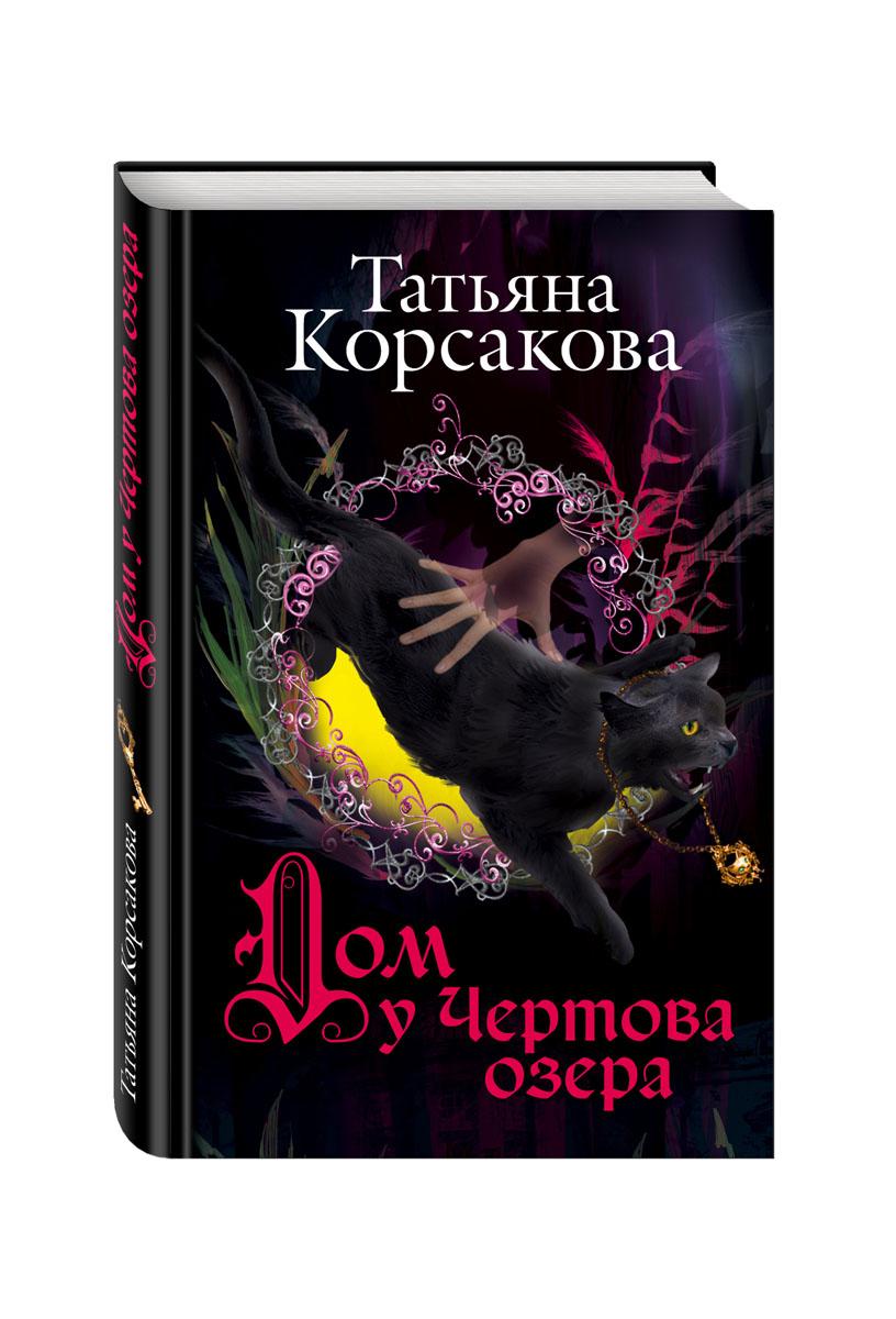 Татьяна Корсакова Дом у Чертова озера дом на берегу ночи