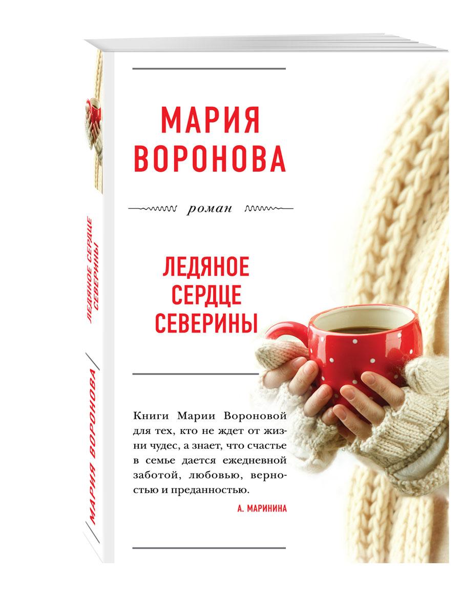 Мария Воронова Ледяное сердце Северины сердце вдребезги или месть холодное блюдо