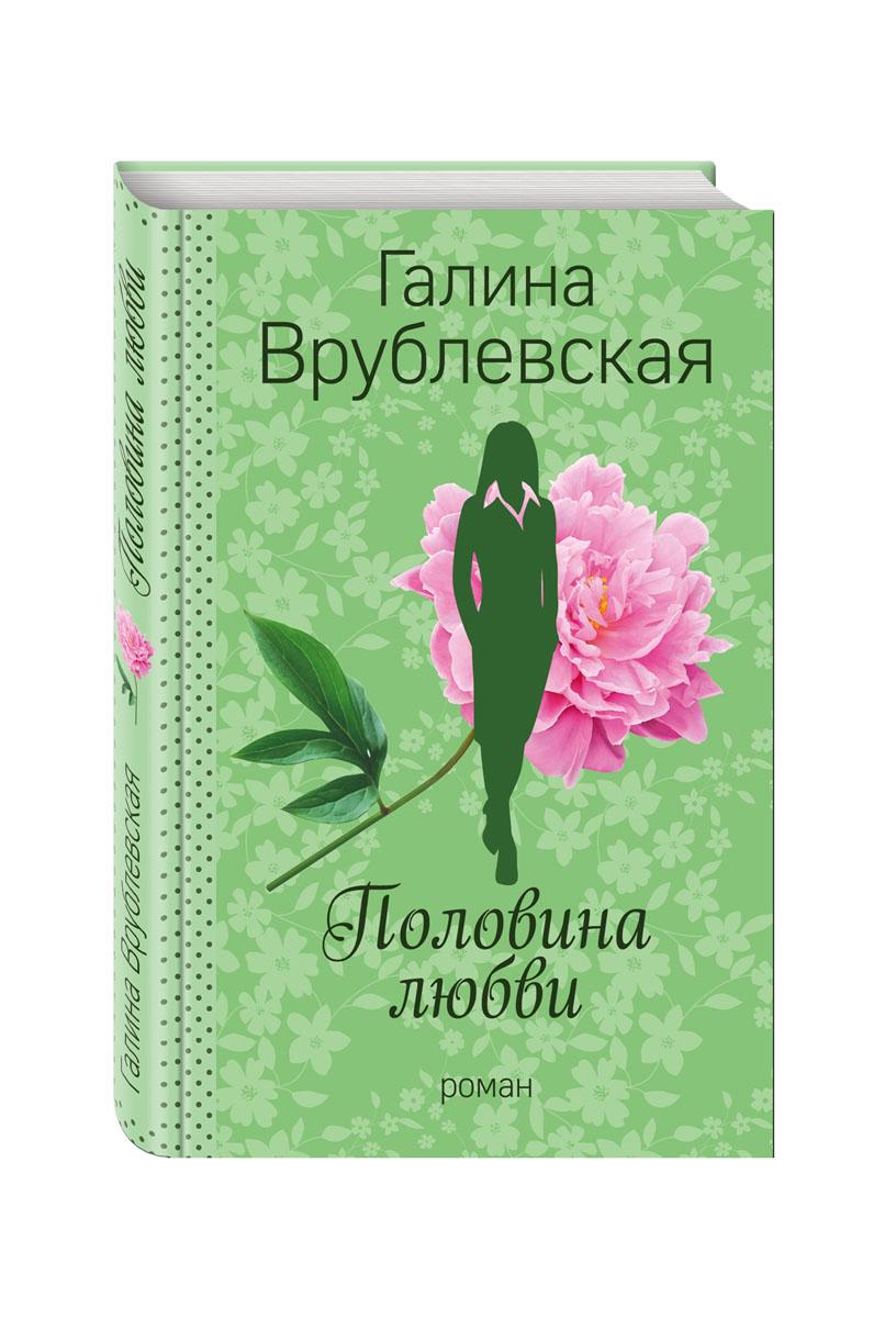 Врублевская Г.В. Половина любви игорь владимирович липсиц