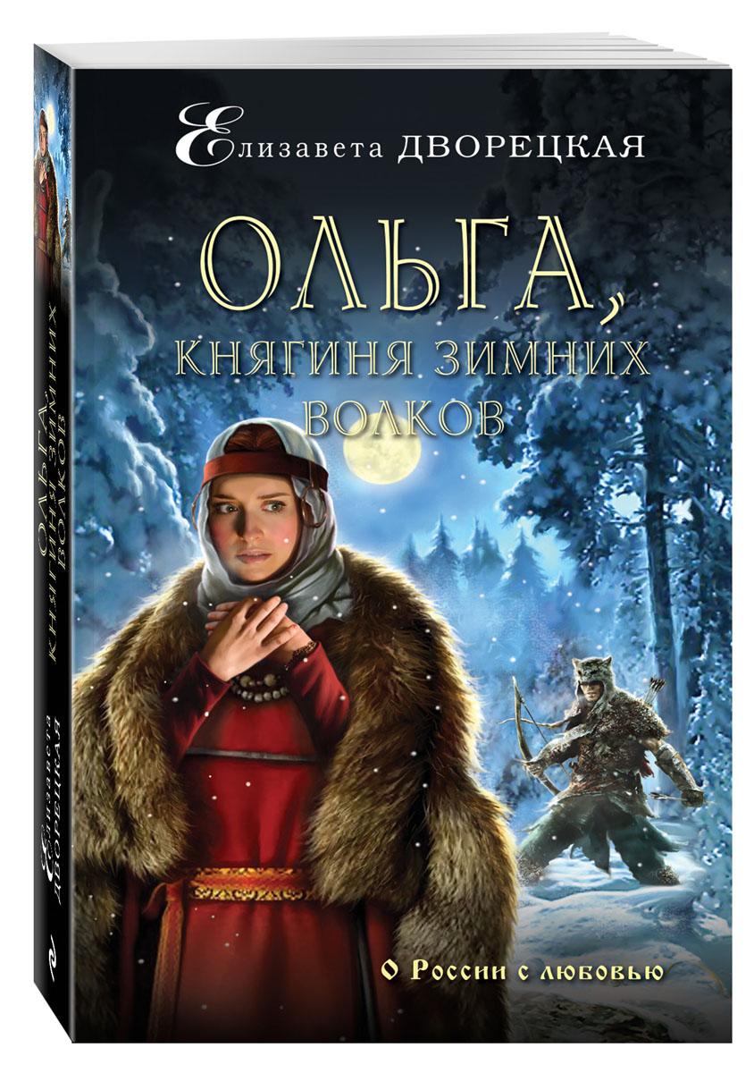 Дворецкая Е. Ольга, княгиня зимних волков росава snowguard купить в киеве