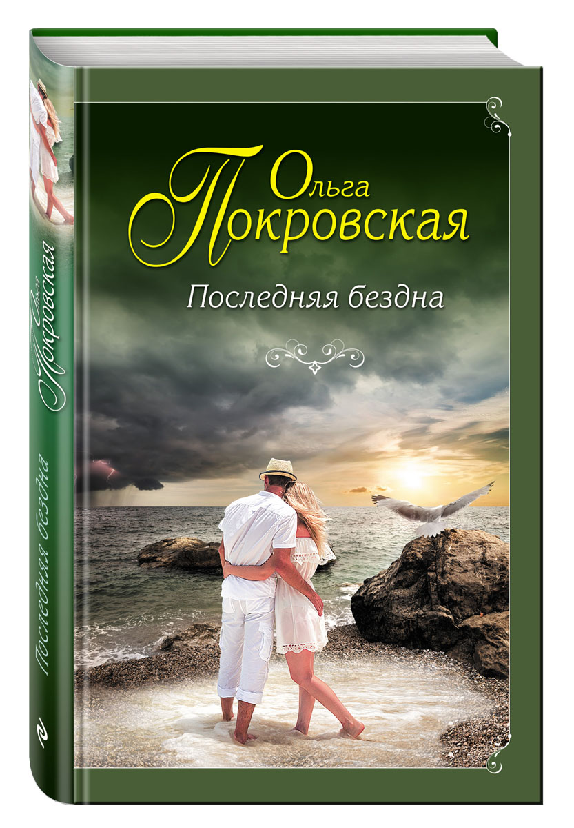 Ольга Покровская Последняя бездна мария тролле в час заката