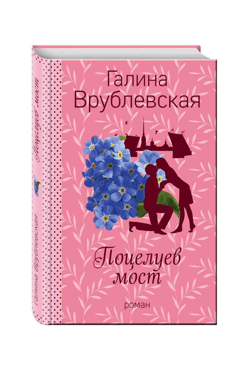 Врублевская Г.В. Поцелуев мост елена