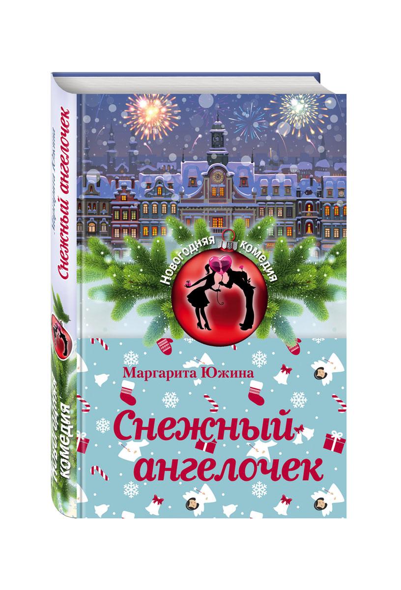 Маргарита Южина Снежный ангелочек