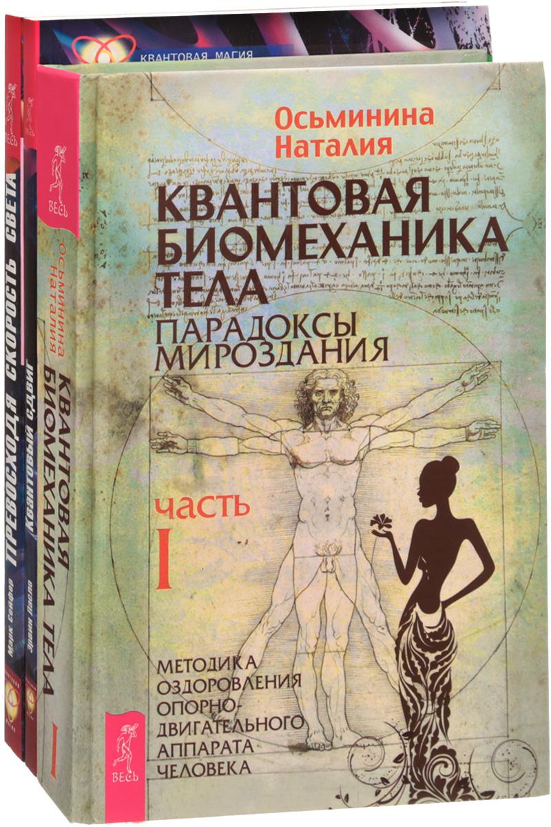 9785944394040 - Квантовая биомеханика тела. Квантовый сдвиг. Превосходя скорость света (комплект из 3 книг) - Книга