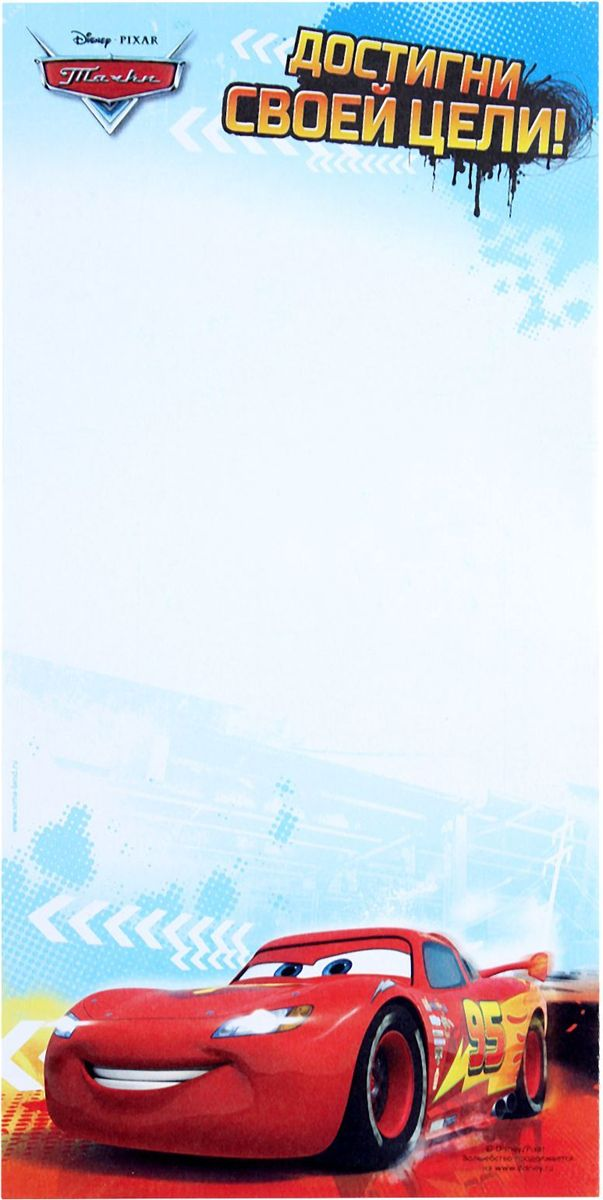 Disney Блок для записей Достигни своей цели 40 листов1121663Перед вами эксклюзивный блок для записей с отрывными листами на небольшом магните.Блок для записей с магнитом Достигни своей цели!, Тачки, 40 листов можно повесить на холодильник, и писать на листочках с изображением любимых персонажей Disney важные заметки или милые пожелания своим близким.Канцтовары должны приносить пользу и радовать глаз. Блок для записей успешно справится с этими задачами.
