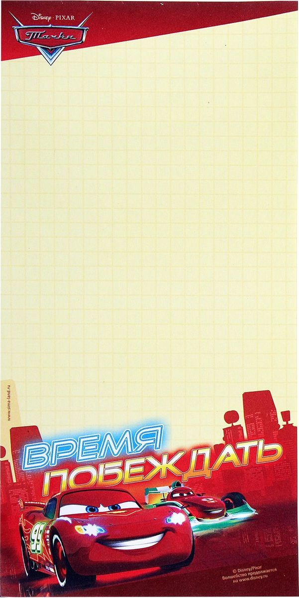 Disney Блок для записей Время побеждать Тачки 40 листов1121664Маленькие сорванцы любят машины. Ещё сильнее они любят только мультфильмы про них. Блок для записей с магнитом Время побеждать можно повесить на холодильник и писать на листочках с изображением любимых персонажей Disney важные заметки или милые пожелания своим близким.Канцтовары должны приносить пользу и радовать глаз. Блок для записей успешно справится с этими задачами.