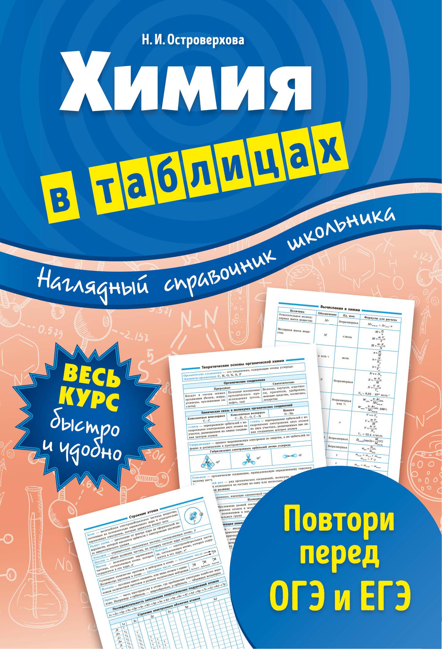 Островерхова Наталья Ивановна Химия в таблицах ISBN: 978-5-699-96242-6