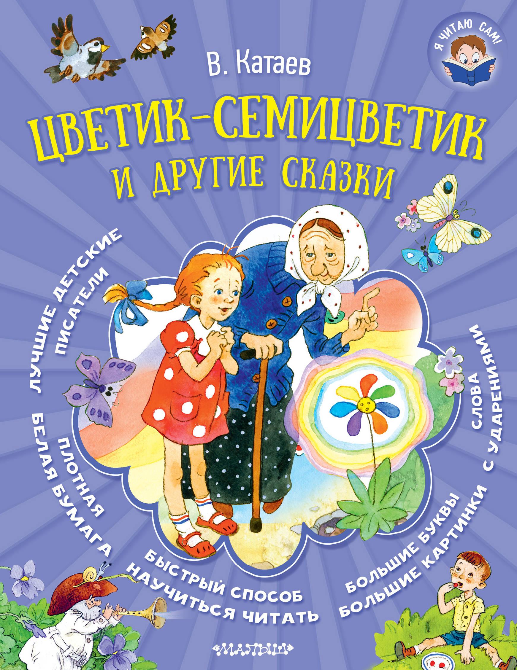 В. Катаев Цветик-семицветик и другие сказки в катаев том 1 растратчики время вперед я сын трудового народа