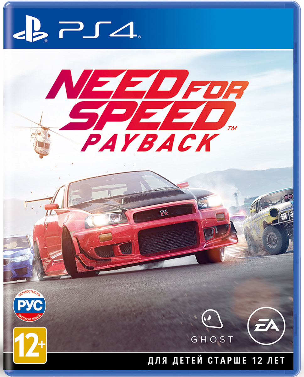 Need for Speed Payback (PS4) музыка cd dvd cctv cd dsd