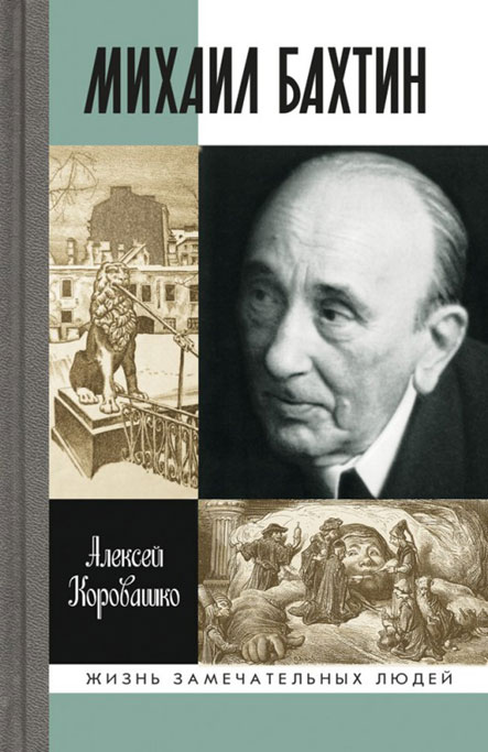 А. В. Коровашко Михаил Бахтин