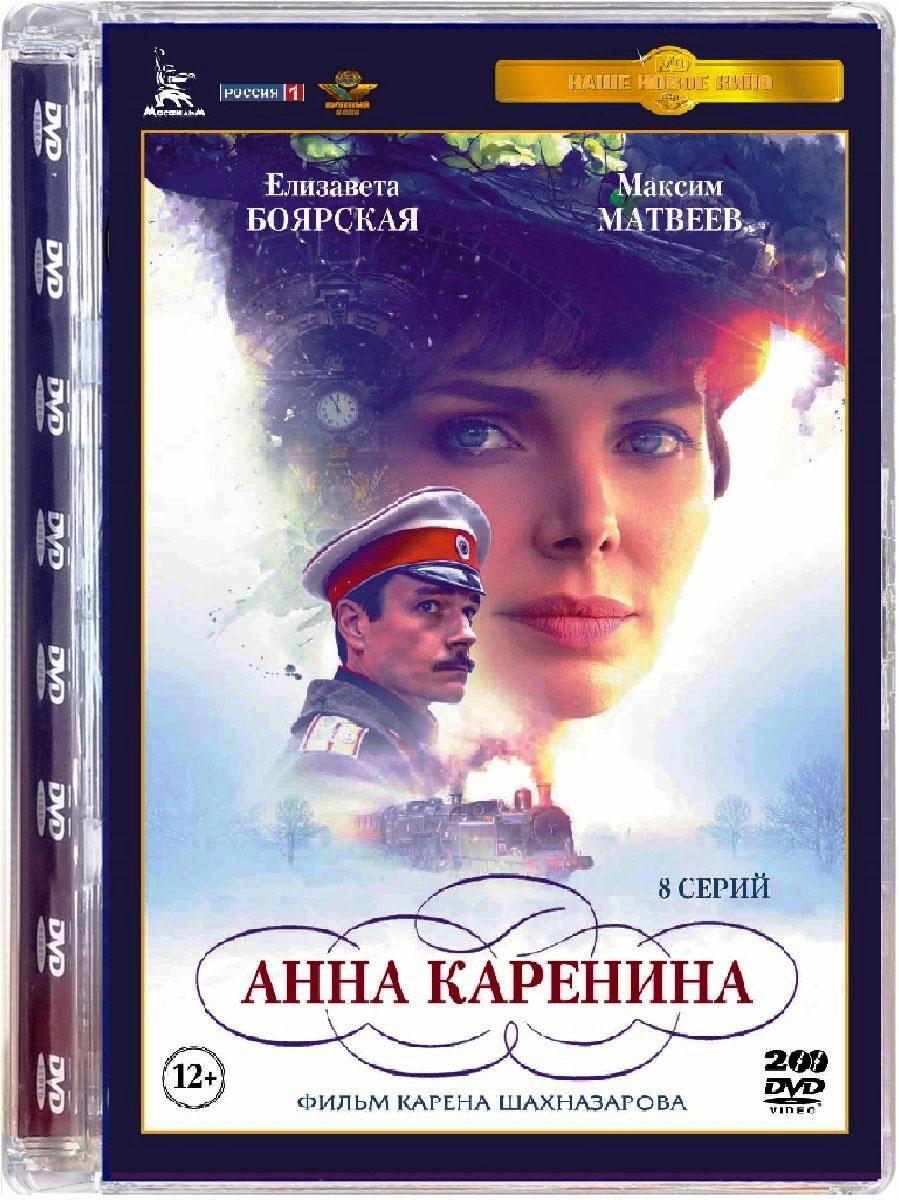 Анна Каренина: Полная версия. Серии 1-8 (2 DVD) анна каренина история вронского 2017 полная версия серии 1–8 2 dvd