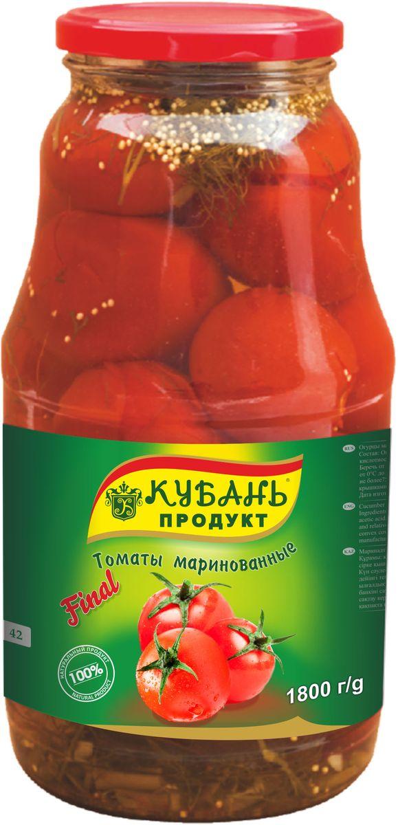 Кубань Продукт томаты маринованные, 1800 г4630006825664Томаты спелые, безупречно гладкие, очень аппетитные и невероятно вкусные. Они станут отличным вариантом для семейного застолья. Продукт произведен только из отборного российского сырья.
