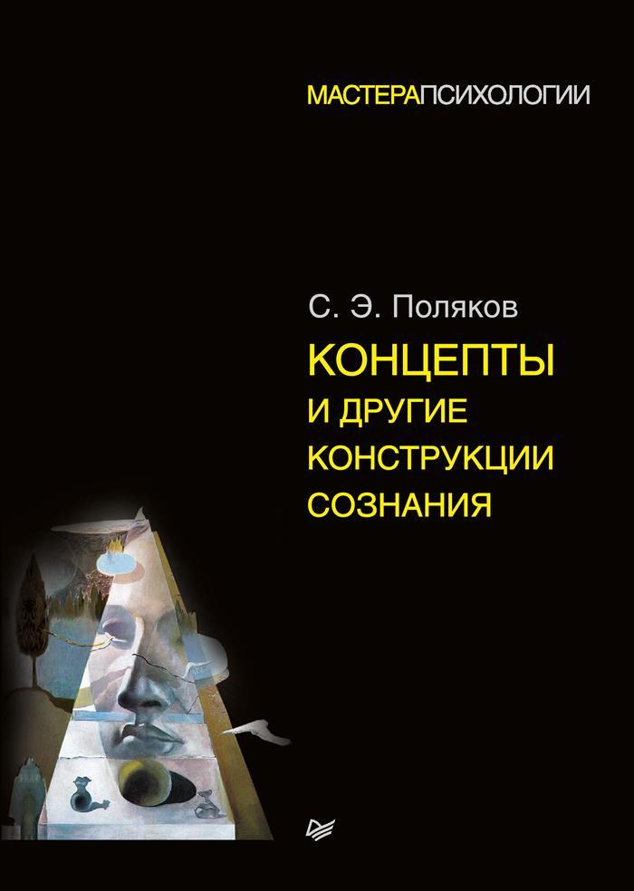 С. Э. Поляков Концепты и другие конструкции сознания