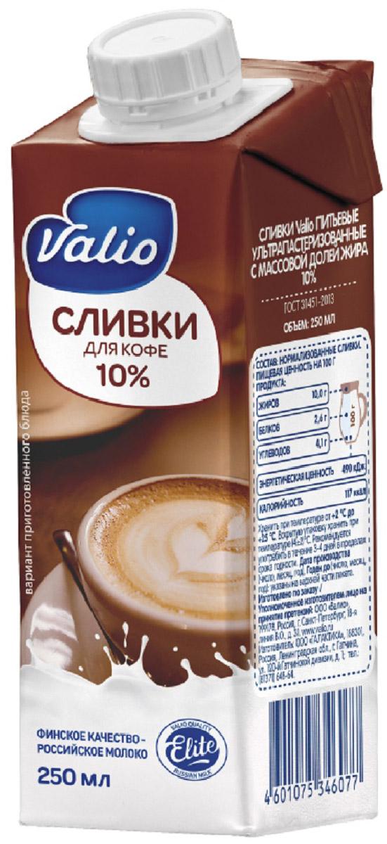 Valio сливки для кофе 10%, 250 мл900208Сливки Valio изготовлены только из молока Valio Elite, без использования заменителей молочного жира. Они подчеркнут яркий вкус и аромат вашего кофе и придадут ему неповторимую сливочность.