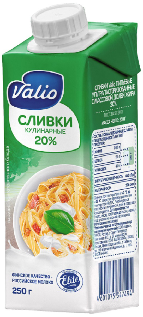 Valio сливки кулинарные 20%, 250 мл жидкость сливки cover girl covergirl ready set gorgeous