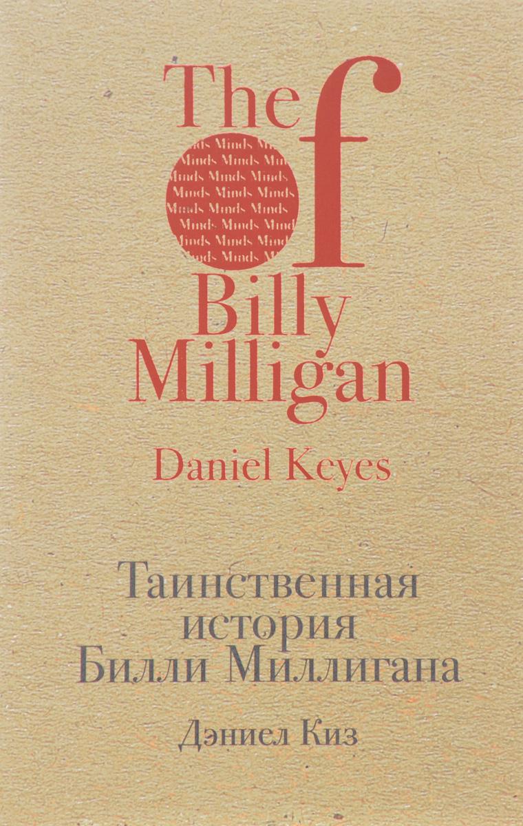 Дэниел Киз Таинственная история Билли Миллигана билли