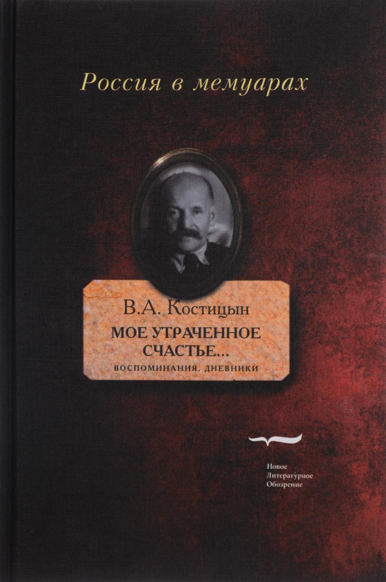 В. А. Костицын Мое утраченное счастье.... Воспоминания, дневники. Том 2 знаменитости в челябинске