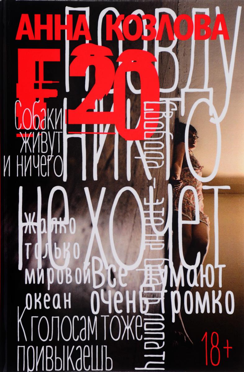 Анна Козлова F20 эсфирь козлова жизнь человеческая