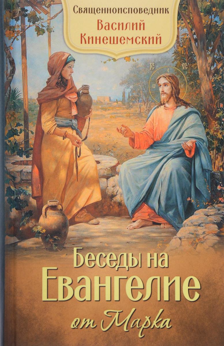 чего была беседа с самарянкой евангелие знакомство термобельем