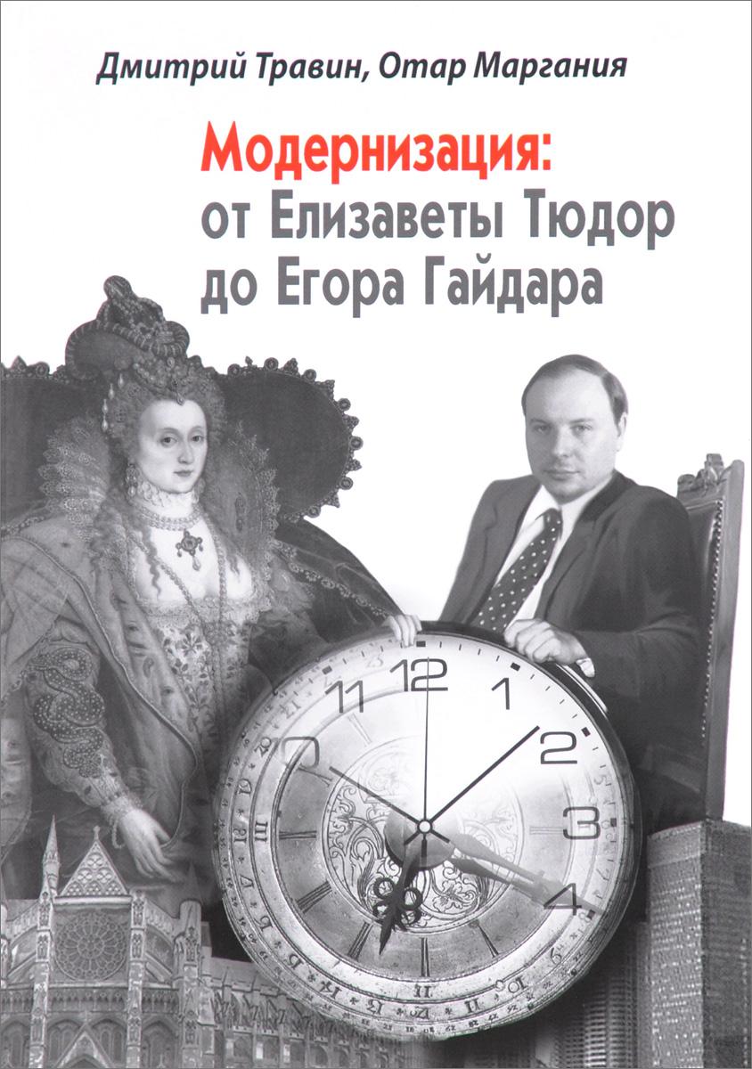 Модернизация. От Елизаветы Тюдор до Егора Гайдара