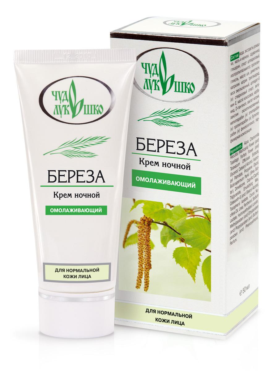 Чудо Лукошко Крем ночной Береза для нормальной кожи лица, 50 мл10115Омолаживает, питает, увлажняет и восстанавливает уставшую кожу, разглаживает морщинки, возвращает живость и свежесть молодой кожи. Береза содержит витамины А, С, Е, В1, В6 и фитонциды, успокаивает, смягчает и тонизирует кожу, сохраняя упругость. Солодка и овес богаты витаминами С, Е, группы В, микроэлементами и аминокислотами, снижают вредное воздействие окружающей среды, разглаживают, омолаживают и тонизируют кожу. Гиалуроновая кислота активно омолаживает кожу и удерживает влагу. Витамин Е и масла ши, кокосовое и рыжика активно питают кожу, предохраняют от вредных воздействий окружающей среды, обновляют клетки, разглаживают морщины.