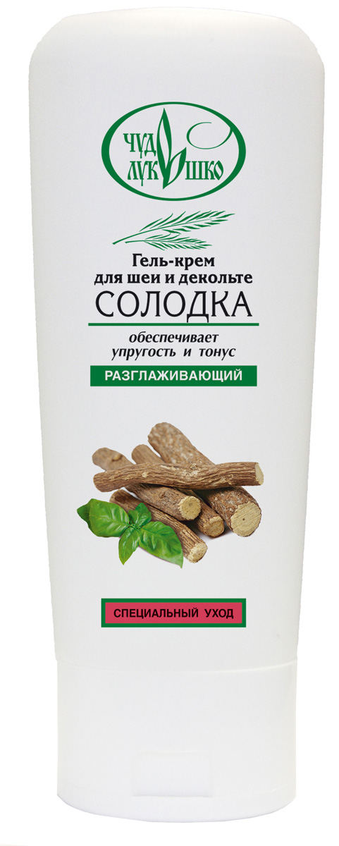 Чудо Лукошко Гель-крем для шеи и декольте СОЛОДКА, 100 мл10601Смягчает, питает, тонизирует, обновляет, подтягивает и увлажняет кожу, разглаживает морщины, обеспечивает максимально глубокое насыщение кожи питательными веществами и витаминами, предупреждает старение, придает зоне декольте ухоженный и привлекательный вид. Коллаген выравнивает морщины, заполняя их бороздки, восстанавливает структуру кожи, делая ее упругой и эластичной. Витамины А, Е, D-пантенол и масло рыжика, богатое омега-3 и омега-6 жирными кислотами, разглаживают морщины, предупреждают их появление, омолаживают, укрепляют и подтягивают кожу, предупреждая увядание, защищают от вредных внешних воздействий и солнца. Зеленый чай мощный антиоксидант, укрепляет стенки мельчайших сосудов. Солодка и люцерна содержат витамины Р, К, С и группы В, подтягивают, омолаживают и придают коже красивый цвет.