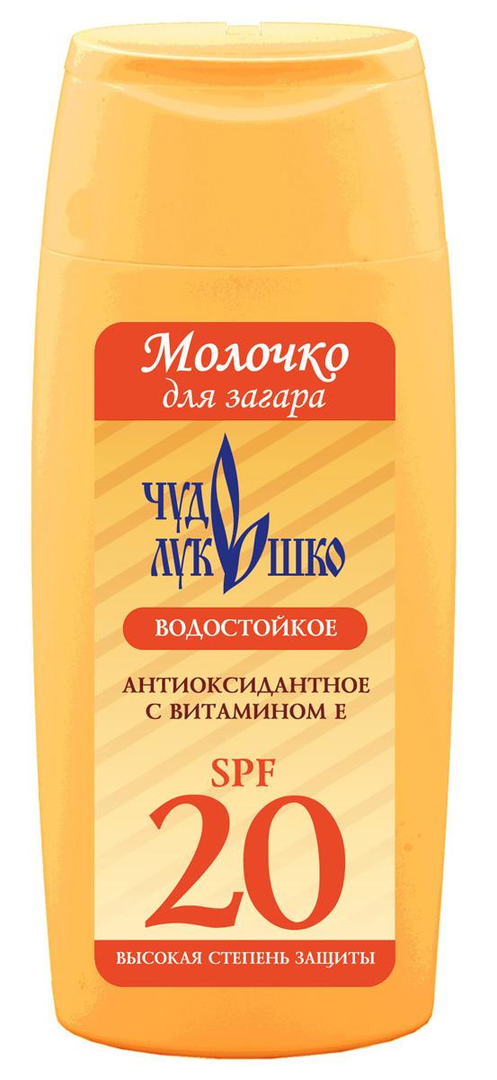 Чудо Лукошко Молочко для загара. Фактор SPF 20, 200 мл100102Для очень светлой кожи в первые дни пребывания на солнце. Молочко содержит усиленный комплекс УФ-А и УФ-В – фильтров, обеспечивающих эффективную защиту кожи от воздействия прямых солнечных лучей (в том числе UVB и UVA спектра), стабилизирует загар, до 20 раз повышает уровень защиты кожи, предупреждая образование солнечных ожогов. Молочко эффективно защищает от фотостарения и негативных воздействий солнечных лучей, препятствует образованию морщин, активно увлажняет, обеспечивает адаптацию кожи к солнцу и приобретение постепенного ровного загара. Витамин Е нейтрализует свободные радикалы. Молочко не оставляет жирного блеска, устойчиво к воздействию воды и наЛипанию песка. Подходит для загара всех членов семьи в средней полосе и на юге России, странах Европы, Средиземноморья, тропиках и на горных курортах.