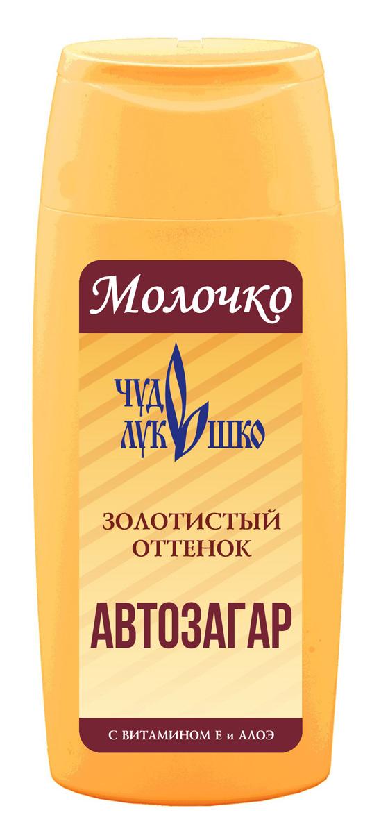 Чудо Лукошко Молочко-Автозагар разглаживающее, увлажняющее, 200 мл100201Обеспечивает ровный и безопасный загар естественного цвета для лица и всего тела. Придает коже золотистый оттенок, разглаживает и увлажняет, подходит для всех типов кожи, в том числе и для очень чувствительной. Молочко идеально впитывается, не оставляя жирных следов, загар сходит ровно, не образуя пятен. Золотистый цвет проявляется через 2 – 3 часа и стойко держится на коже 4 – 6 дней. Состав молочка позволяет корректировать интенсивность оттенка, изменяя периодичность нанесения молочка. Можно применять для скрытия дефектов пигментации кожи и для закрепления уже полученного загара. Не дает защиты от солнечных лучей. Активные компоненты: алоэ, витамин Е.