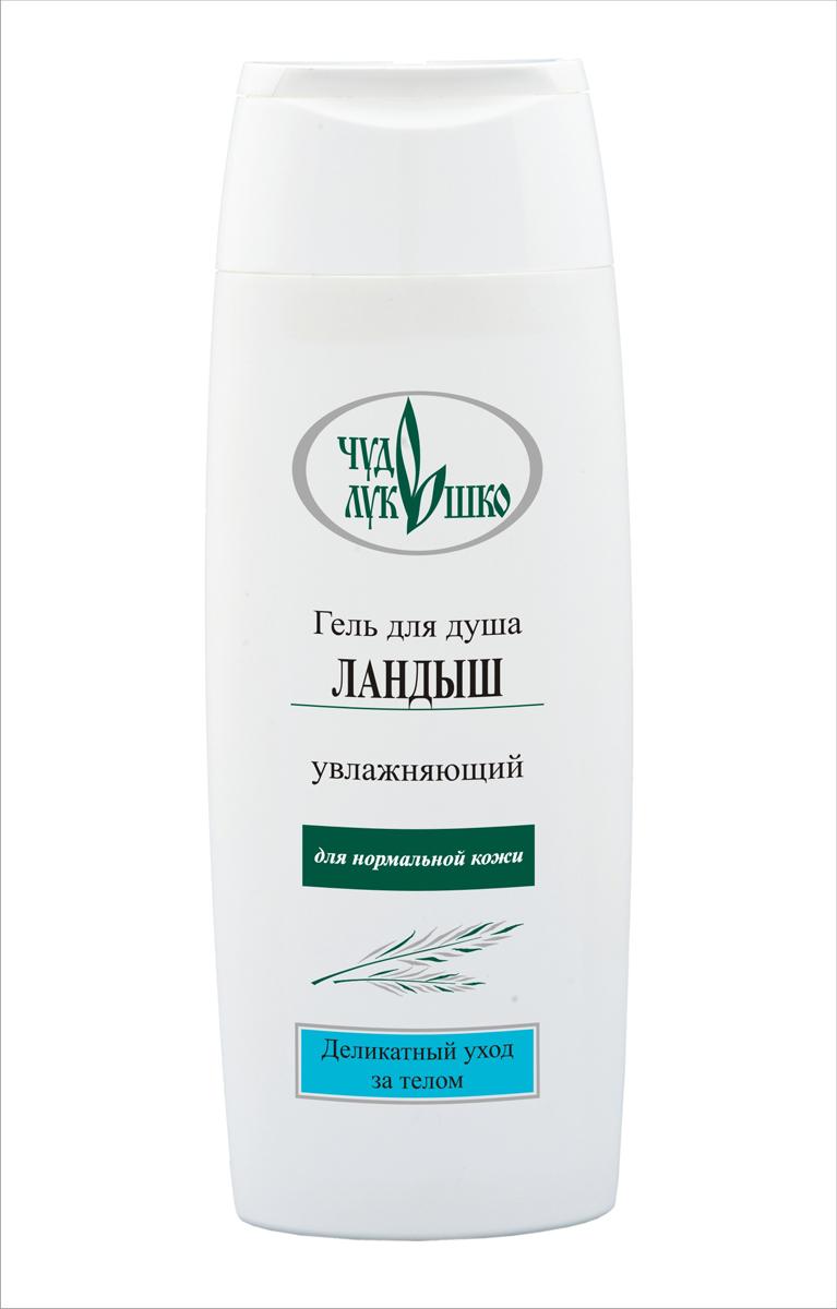 Чудо Лукошко Гель для душа Ландыш, 250 мл110102Гель увлажняет, тонизирует и предохраняет кожу от пересыхания, повышает ее упругость, снимает воспаления, придает необыкновенную свежесть и гладкость. Витамин Е предотвращает сухость и старение кожи, защищает от вредных воздействий окружающей среды и солнца, хорошо заживляет. D-пантенол увлажняет, обновляет и разглаживает кожу, придает ей гладкость, упругость и эластичность. Коллаген и карбамид разглаживают, восстанавливают, укрепляют и активно увлажняют кожу, снимают шелушение, устраняют мелкие морщинки. Ландыш успокаивает и подтягивает кожу, делая ее более нежной и эластичной, сохраняет естественный гидролипидный слой. Клевер, Липа и люцерна смягчают, успокаивают и очищают кожу, удерживают влагу на поверхности, отшелушивают отмершие клетки, обновляя кожу. Гель восстанавливает, омолаживает и мягко очищает кожу, не нарушая ее естественного баланса, создает хорошее настроение.