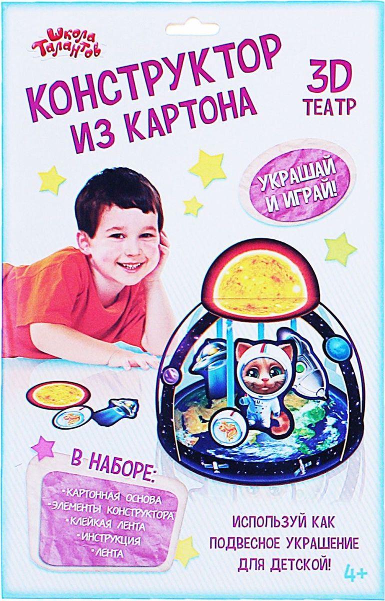 Школа талантов Набор для изготовления игрушек Космос
