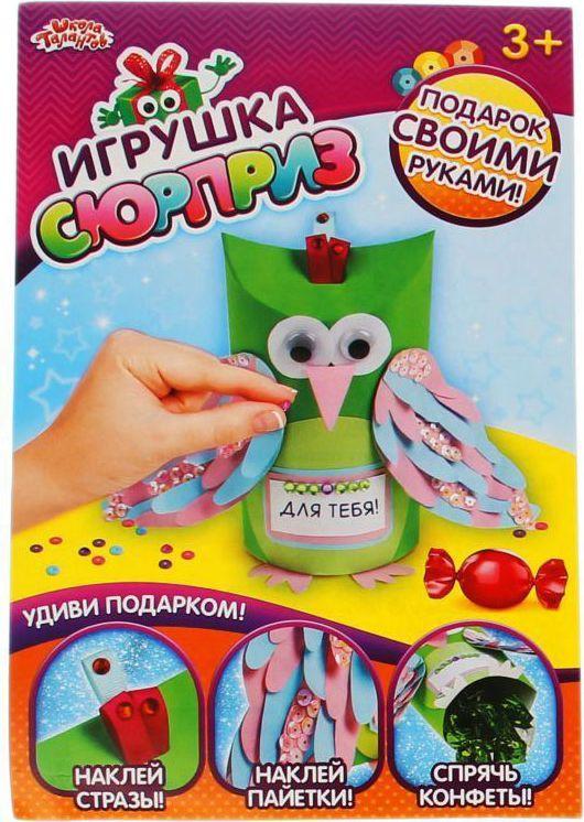 Школа талантов Игрушка-сюрприз из бумаги своими руками Птичка