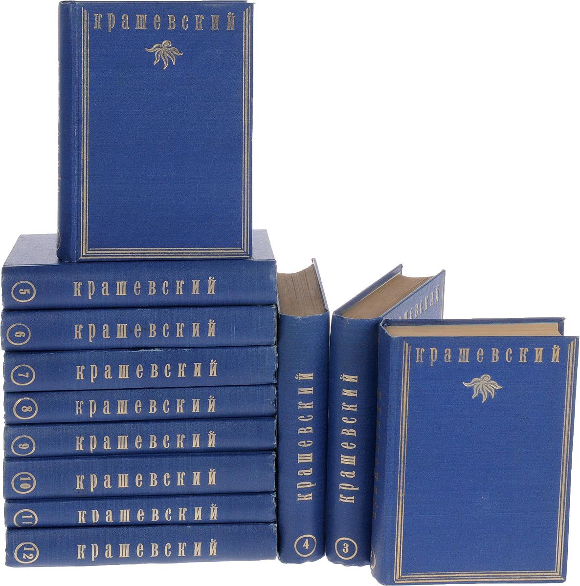 И. И. Крашевский. Собрание сочинений в 12 томах (комплект)